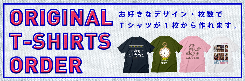 オリジナルTシャツが作れます。