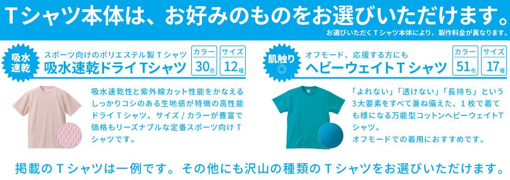 マラソン ランニング チーム Tシャツ オリジナル