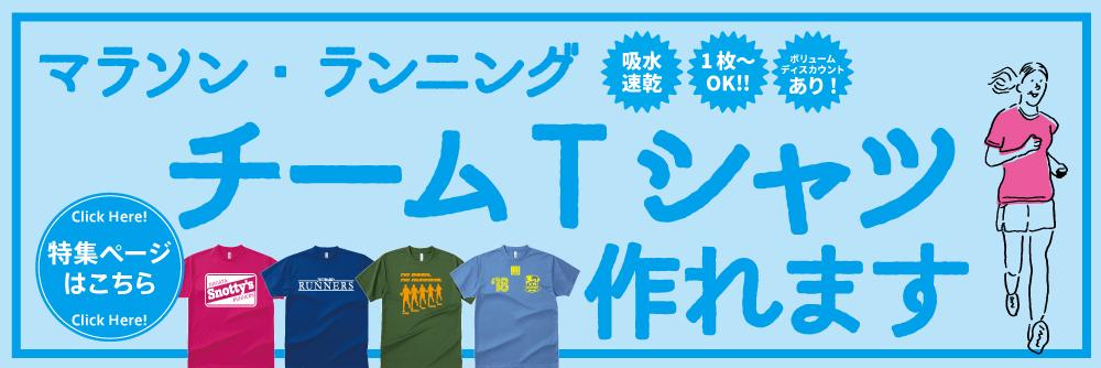 ランニング マラソン オリジナルのチームTシャツが作れます
